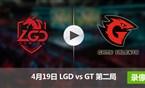 2017LPL春季赛赛4月19日 LGDvsGT第二局录像