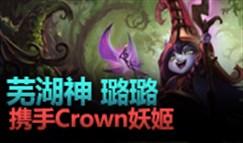 质量王者局539:Zet、Crown、Rain、芜湖神