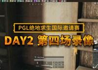 PGL 绝地求生国际邀请赛 第二比赛日 第四场