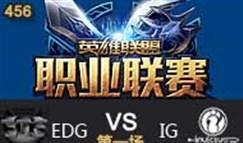 2014LPL夏季赛第七周:EDG vs IG 第1场 7月26日