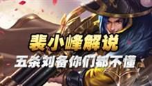 裴小峰解说刘备第一视角 五杀刘备你们都不懂