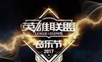 网红彩虹合唱团出新曲为LOL音乐节打call