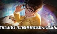 《五杀时刻》100期:诸葛亮团战大秀精彩五杀!