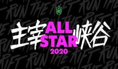 微笑大战JKL!2020全明星赛赛程安排公布