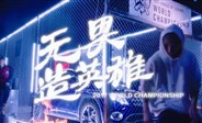 无畏造英雄-2017全球总决赛LPL解说宣传片
