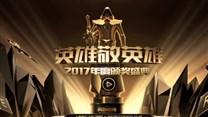 2017英雄联盟年度颁奖盛典即将开幕