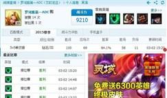 UZI小号战绩截图:惊人84%胜率钻三晋级赛