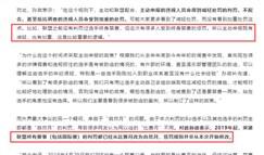 工作人员对Bo禁赛4个自然月事件给出解释