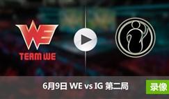2017LPL夏季赛赛6月9日 WEvsIG第二局录像
