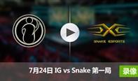 LPL夏季赛7月24日 IGvsSnake第一局录像