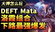 大神怎么玩:DEFT Mata洛霞组合