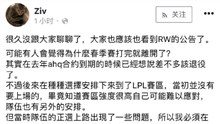 前AHQ、RW上单选手陈奕(ID:Ziv)宣布退役