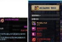 DNF卢克武器怎么做 圣耀救赎系列武器怎么升级