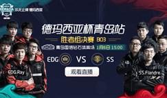 今日前瞻:强势Snake能否撼动德杯霸主EDG?