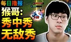 每日撸报2.5:猴哥孙悟空 秀中秀无敌秀!