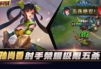 《五杀时刻》88期:孙尚香射手荣耀极限五杀!
