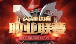 每日撸坛:LPL夏季赛程公布 6.10胜率排行榜