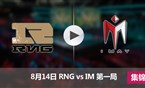 LPL夏季赛8月14日 RNGvsIM第一局集锦