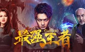 《最强王者》12月9日热映 小苍、兽王Fly 巅峰对决