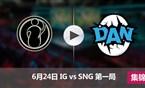 2017LPL夏季赛赛6月24日 IGvsDAN第一局集锦