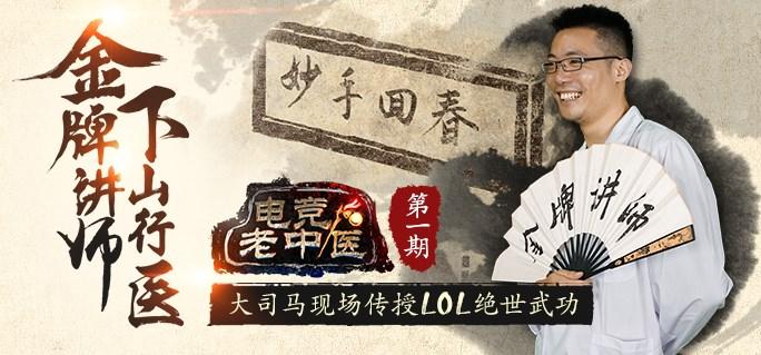 电竞老中医01