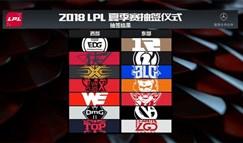 2018LPL夏季赛来袭 首周门票6月4日开售