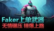 大神怎么玩:Faker武器 全能蜗壳锤爆上路
