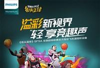 飞利浦倾情赞助 《街头篮球》SFSA总决赛周末开战
