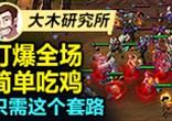 大木研究所: 9.18最强体系龙护卫玩法解读