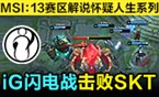 13赛区解说怀疑人生系列:iG闪电战击败SKT