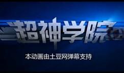 超神学院第二季08:审判天使凯尔炫酷降临
