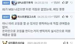 Tabe缺席MSI登上韩网头条:RNG不是完全体