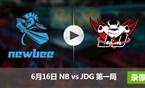 2017LPL夏季赛赛6月16日 NBvsJDG第一局录像
