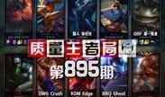 质量王者局895:张壮壮 Crush Ghost Edge