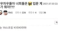 LPL在韩国热度暴涨!九成是因为肉鸡和iG