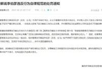 官方通报:解说长毛因为不当言论停职一周