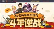 逆战4周年QQ会员享京东优惠卷_QQ会员领逆战礼包