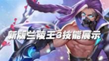 王者荣耀新版兰陵王技能展示 兰陵王技能3展示