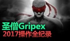 大胡子圣僧Gripex 2017最新击杀时刻集锦