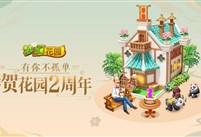 2周年快乐 《梦幻花园》周年庆皮肤炫亮登场
