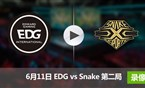 2017LPL夏季赛赛6月11日 EDGvsSnake第二局录像