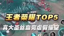 王者荣耀TOP5精彩集锦 真大圣丝血完虐假悟空