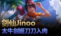 大神怎么玩:剑仙Jinoo 天秀剑姬刀刀入肉