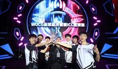 WUCG暨ICC邀请赛圆满落幕 江西软件大学夺冠