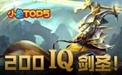 小鱼Top5:200IQ剑圣!丝血A塔心机反杀