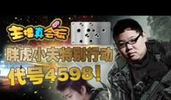 主播真会玩:胖虎小夫特别行动 代号4598!