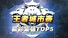 【王者城市赛】长沙站 比赛精彩集锦TOP5