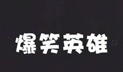 爆笑英雄:LPL精(bao)彩(xiao)车祸现场