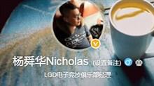 LGD经理发表微博:LOL队史上最糟糕的一年