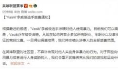 """官方公告:""""Vasilii""""李威俊选手禁赛通知"""